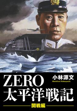 ZERO 太平洋戦記 「開戦編」-電子書籍
