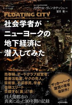 社会学者がニューヨークの地下経済に潜入してみた-電子書籍