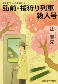弘前・桜狩り列車殺人号