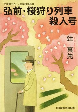 弘前・桜狩り列車殺人号-電子書籍