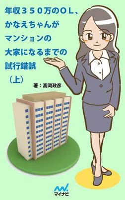 年収350万のOL、かなえちゃんがマンションの大家になるまでの試行錯誤 (上)-電子書籍