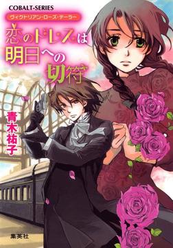 ヴィクトリアン・ローズ・テーラー5 恋のドレスは明日への切符-電子書籍