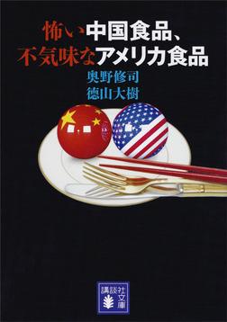 怖い中国食品、不気味なアメリカ食品-電子書籍