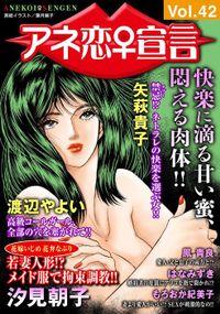 アネ恋♀宣言 Vol.42