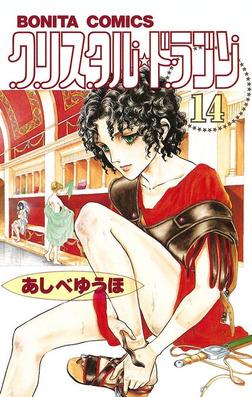 クリスタル☆ドラゴン(14)-電子書籍