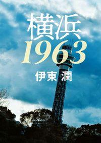 横浜1963<文庫版>(コルク)