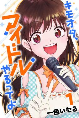 キモオタ、アイドルやるってよ (1)-電子書籍