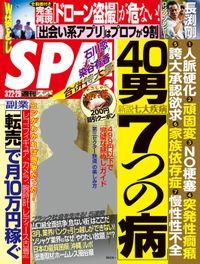 週刊SPA! 2016/3/22・29合併号