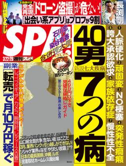 週刊SPA! 2016/3/22・29合併号-電子書籍