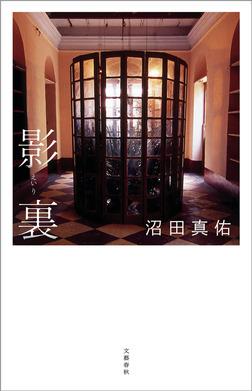 影裏-電子書籍
