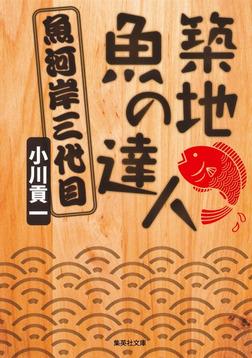 築地 魚の達人 魚河岸三代目-電子書籍