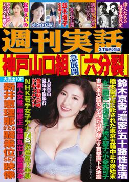 週刊実話 3月11日号-電子書籍