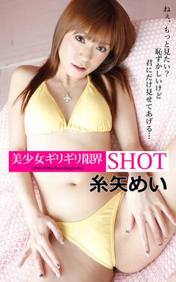 美少女ギリギリ限界SHOT 糸矢めい-電子書籍