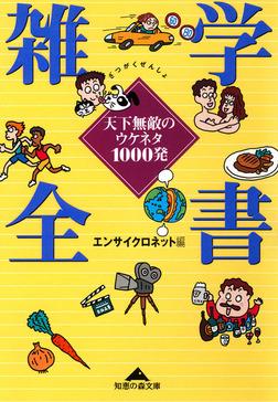 雑学全書~天下無敵のウケネタ1000発~-電子書籍