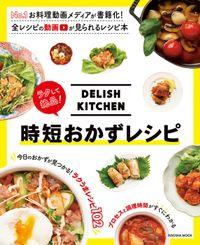 DELISH KITCHEN(扶桑社BOOKS)