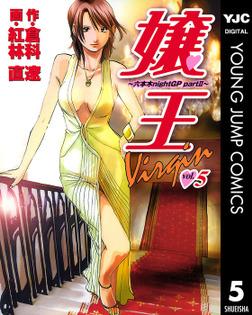 嬢王Virgin~六本木nightGP partII~ 5-電子書籍