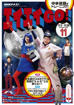 NHKテレビ エイエイGO! 2018年11月号-電子書籍