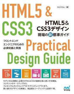 HTML5&CSS3デザイン 現場の新標準ガイド フロントエンドエンジニアのための必須知識と実践-電子書籍