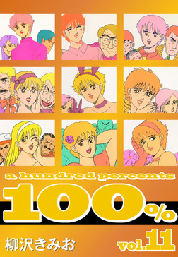 100%(11)-電子書籍
