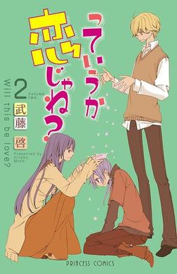 【期間限定 無料お試し版】っていうか恋じゃね? Volume2-電子書籍