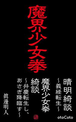 魔界少女拳『晴明綺談 ~義経転生~』『魔界少女拳綺談 ~弁慶転生し、あさぎ降臨す~』-電子書籍