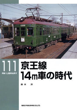 京王線14m車の時代-電子書籍