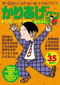かりあげクン トリビュート 35周年記念復刻版-電子書籍