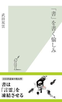 「書」を書く愉しみ(光文社新書)