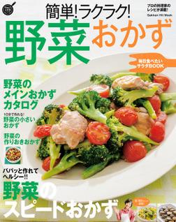 簡単!ラクラク!野菜おかず-電子書籍