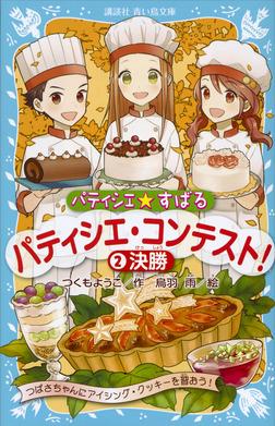 パティシエ☆すばる パティシエ・コンテスト! 2決勝-電子書籍