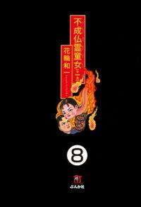 不成仏霊童女(分冊版) 【第8話】