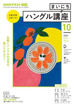 NHKラジオ まいにちハングル講座 2021年10月号-電子書籍