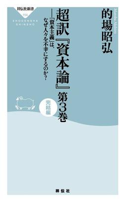 超訳「資本論」第3巻完結編-電子書籍