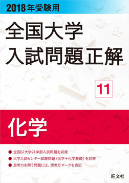 2018年受験用 全国大学入試問題正解 化学-電子書籍