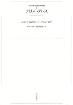 ワイド版世界の大思想 第1期〈2〉アリストテレス-電子書籍