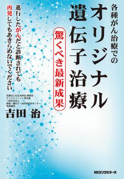各種がん治療での オリジナル遺伝子治療(KKロングセラーズ)-電子書籍