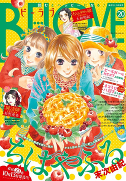 BE・LOVE 2016年20号10月15日号 [2016年10月1日発売]-電子書籍