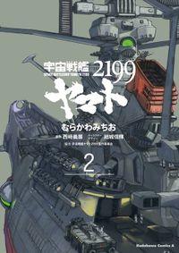 宇宙戦艦ヤマト2199(2)
