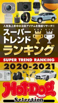ホットドッグプレスセレクション スーパートレンドランキング2020-2021 2021年1/8号