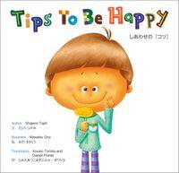 Tips To Be Happy しあわせの『コツ』(幻冬舎メディアコンサルティング)