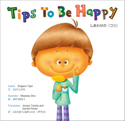 Tips To Be Happy しあわせの『コツ』-電子書籍