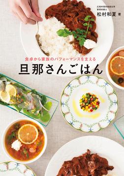 旦那さんごはん - 食卓から家族のパフォーマンスを支える --電子書籍