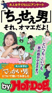 バイホットドッグプレス 「ちっせぇ男」それ、オマエだよ! 2018年8/3号