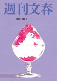 週刊文春 8月29日号