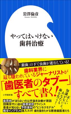 やってはいけない歯科治療(小学館新書)-電子書籍