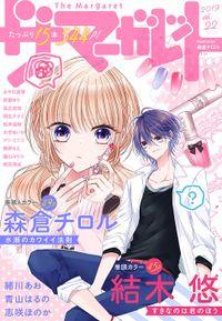 ザ マーガレット 電子版 Vol.22
