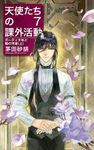 天使たちの課外活動7 ガーディ少年と暁の天使(上)