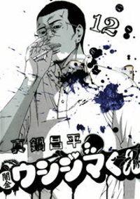 闇金ウシジマくん(12)