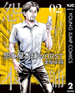 怨み屋本舗WORST 2-電子書籍