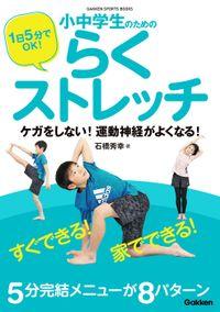 1日5分でOK! 小中学生のためのらくストレッチ ケガをしない! 運動神経がよくなる!